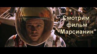 """Смотрим фильм """"Марсианин""""."""
