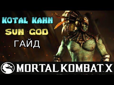 видео: mortal kombat x: Гайд по kotal kahn - sun god