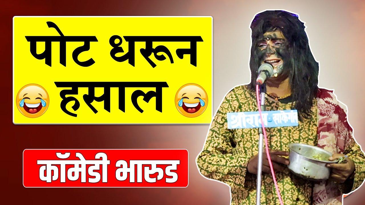 पोट धरून हसाल ! महादेव महाराज शेंडे यांचे कॉमेडी भारुड ! बाई मी झाले वेडी ! Mahadev Maharaj Shende