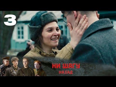 НИ ШАГУ НАЗАД | Военная драма | 3 серия