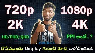 HD, Full HD, QHD & 4K Displays - Explained in Telugu