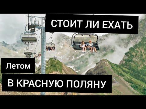 Красная поляна 2019 - шикарный отдых для туристов! КУДА ПОЕХАТЬ  летом в Сочи 2019!
