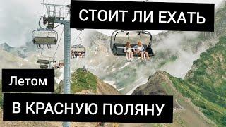 Красная поляна 2020 - шикарный отдых для туристов! КУДА ПОЕХАТЬ  летом в Сочи 2020!