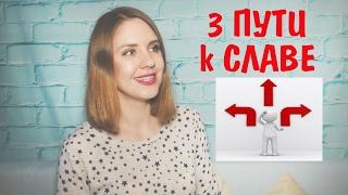 3 ПУТИ К СЛАВЕ || КАК СТАТЬ ЗВЕЗДОЙ