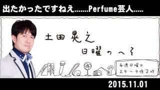 2015年11月1日12時から放送されたニッポン放送「土田晃之 日曜のへそ」...