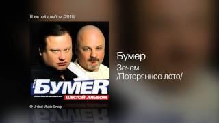 Бумер - Зачем /Потерянное лето/ - Шестой альбом /2010/
