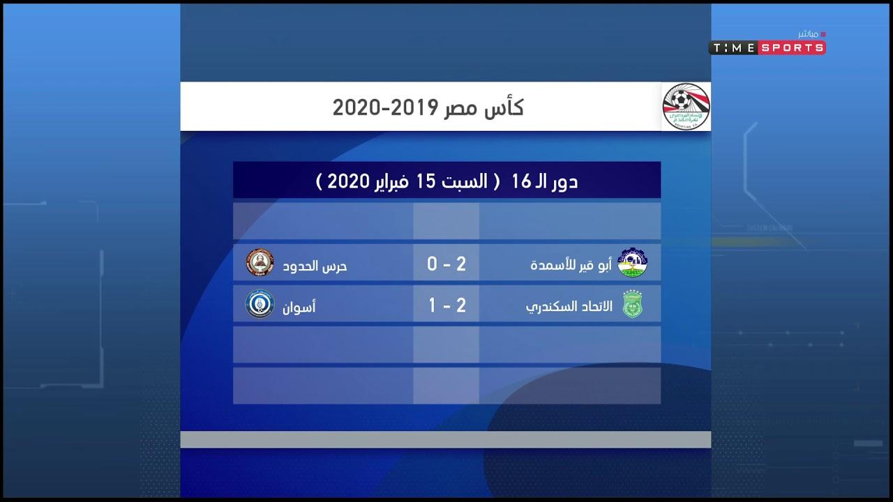تعرف على نتائج ومباريات دور الـ 16 من بطولة كأس مصر الأستوديو التحليلي Youtube