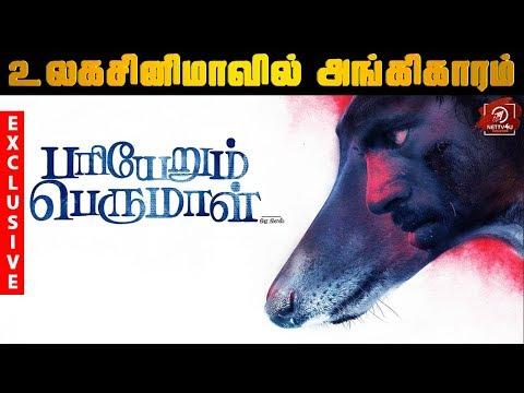 Big news for Pariyerum Perumal here! Mari Selvaraj | Kathir | Anandhi
