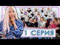 XO LIFE 6: КАСТИНГ / Новый Состав / 1 серия