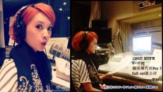 130827 HITFM 楊丞琳代班 call out  羅志祥