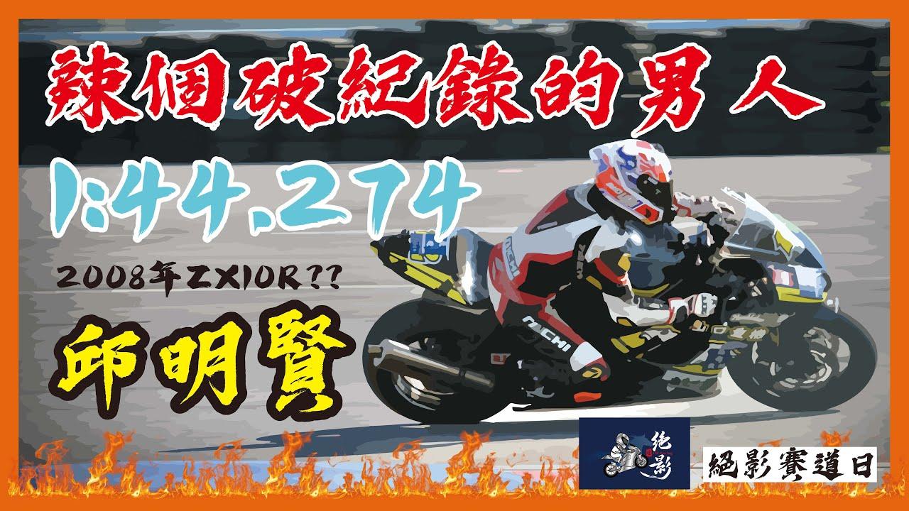 【紀錄系列】辣個破紀錄的男人1:44.274『邱明賢』/想當專業車手必看之無私分享