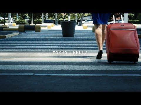 Смотреть клип Токио - Ницца