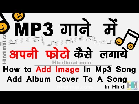 How To Add Image in Mp3 Song in Android or Add Album  To Mp3 Song On Android