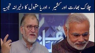 Clever India & Kashmir : Orya Maqbool Brave Dabate Its Point | Harf E Raz