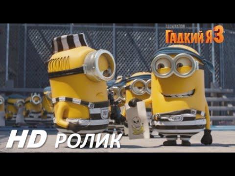 ГАДКИЙ Я 3 в кино с 29 июня