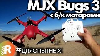 MJX Bugs 3 огляд російською Супер дрон з бк моторами | RCFun