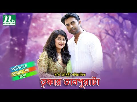 Bangla Natok: Trisnar Tanpurata | Apurba, Sumaiya Shimu, Directed By Sunny Chowdhury