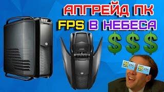 Мега Апгрейд i7-5960X + Titan X SLI. FPS Зашкаливает