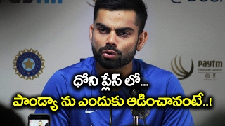 Kohli Said Reasons Behind Hardik Pandya Batting in Dhoni