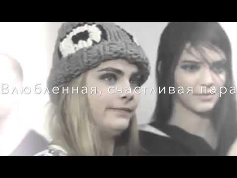 LOVE ||трейлер к фанфику|| Кара Делевинь и Кендалл Дженнер