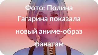 Фото: Полина Гагарина показала новый аниме-образ фанатам