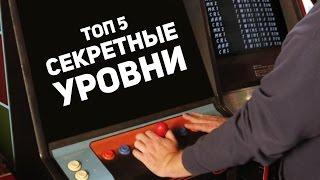 ТОП 5 Секретные уровни в играх