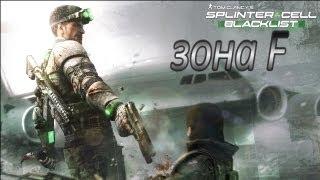 Прохождение последней миссии Зона F в Tom Clancy's Splinter Cell: Blacklist