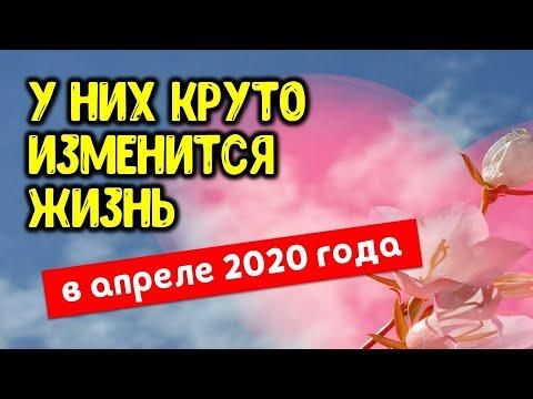 У этих знаков зодиака жизнь круто изменится в апреле 2020 года Астрора
