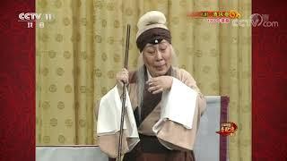 《中国京剧音配像精粹》 20191216 京剧《清风亭》 2/2| CCTV戏曲