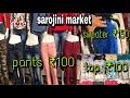 Sarojini Nagar Market Best Market For Ladies items