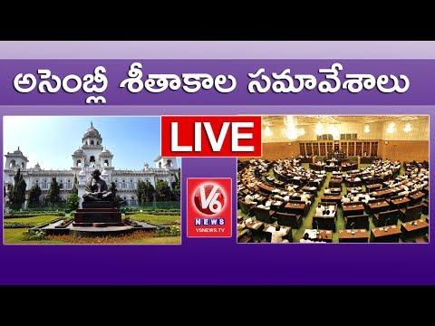 Telangana Assembly Winter Session 2017   07-11-2017   V6 News