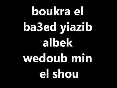 fakerni - Haifa Wehbe lyrics/karaoke
