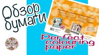 Perfect colouring paper    бумага для рисования маркерами    гладкая    Обзор бумаги для маркеров
