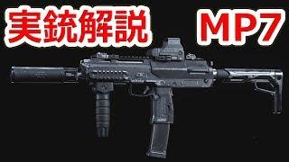 世界最強のサブマシンガン MP7 【実銃解説】NHG