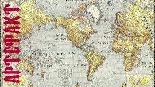 Почему на картах мира Америка находится в Западном полушарии, а Россия – в Восточном