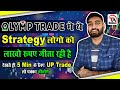 OlympTrade  Can We Earn 10000 Rupess In 10 minutes Without Doing Anything Possible ?  Hindi