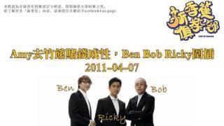 新香蕉俱樂部 - Amy去竹館賭錢成性,Ben Bob Ricky圍插 20110407