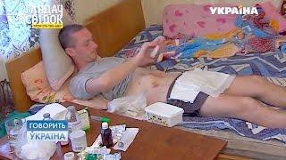 Мой муж сгнивает заживо (полный выпуск) | Говорить Україна