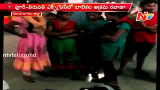 15 minor girls rescued from Puri Tirupati train in Vizianagaram