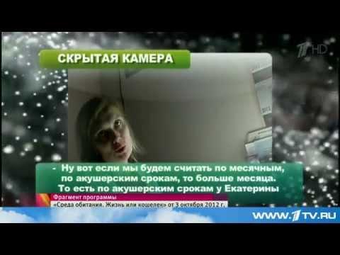 skritaya-u-vracha
