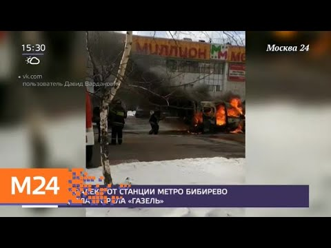 """Недалеко от станции метро """"Бибирево"""" сгорела """"Газель"""" - Москва 24"""