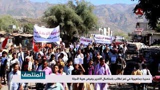 مسيرة جماهيرية في تعز تطالب باستكمال التحرير وفرض هيبة الدولة