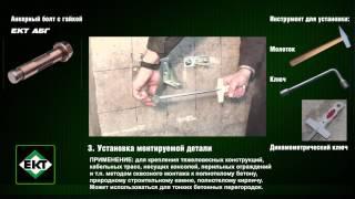 Анкер с гайкой(, 2013-06-06T20:46:10.000Z)
