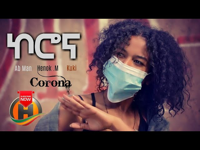 Ab Man X Henok Mewded X Kuki - Corona | ኮሮና - New Ethiopian Music 2020 (Official Video)