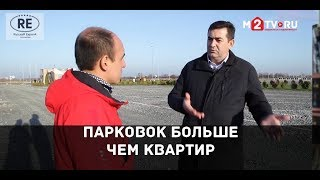 Недвижимость Калининграда: продажи в ЖК Русская Европа, интервью с застройщиком.