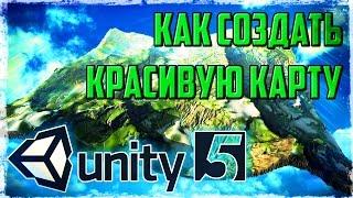 Как создать красивую карту в Unity - Создание мира в Unity3d