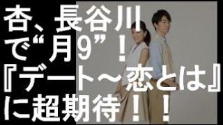 """2015年1月スタートの フジテレビ系""""月9""""は、 『デート~恋とはどんなも..."""