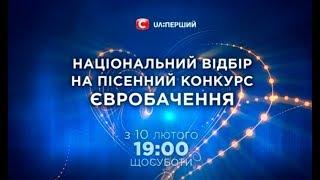 Евровидение - 2018. Национальный отбор – Смотрите с 10 февраля