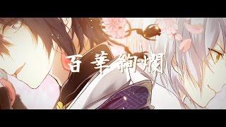 【刀剣乱舞Touken Ranbu】百華絢爛 / PolyphonicBranch【クロスフェード】