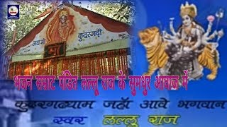 kudargadh dham jahan aawe    devtional song    presented by shree br films and creation